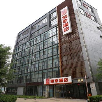 如家快捷酒店(邯郸火车东站联纺东路总部基地店)-爆台寺附近酒店