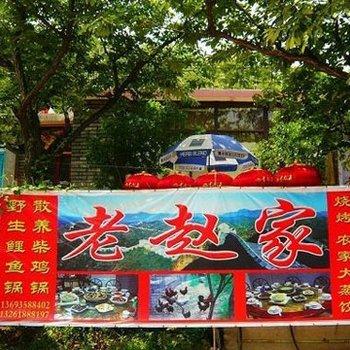 北京老赵农家乐图片3