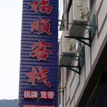 酉阳龚滩古镇福顺客栈图片10