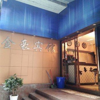 内江金豪宾馆
