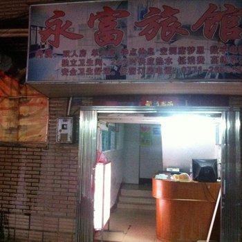 南宁永富旅馆