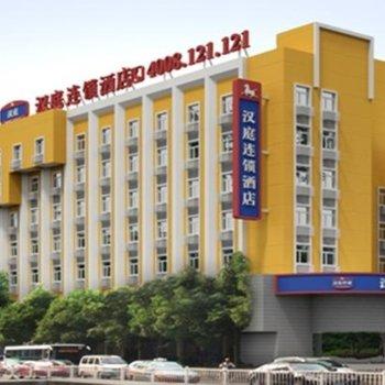 汉庭酒店(衡阳莲湖广场店)