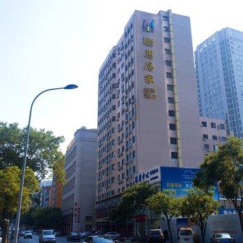 联惠居家主题酒店(人民路港湾广场店)图片17