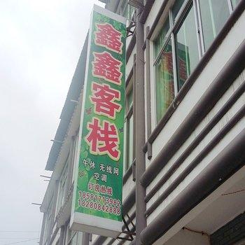 南充南部县升钟湖鑫鑫客栈图片11