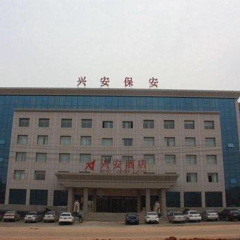 咸宁兴安酒店