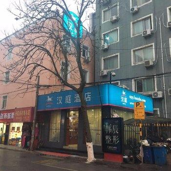 汉庭酒店(南京新街口延龄巷店)