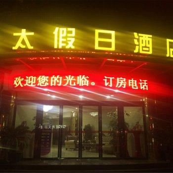 驻马店祥太假日酒店