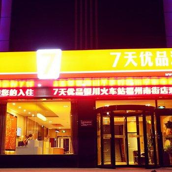 7天优品酒店(银川火车站福州南街店)