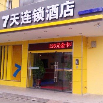 7天连锁酒店(衡阳火车站广场店)