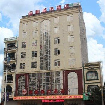 防城港航城商务酒店