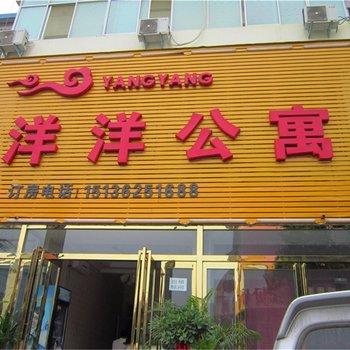 新郑洋洋公寓图片4