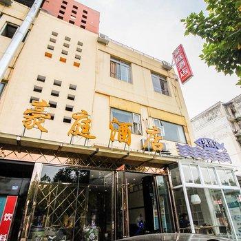 成都豪庭连锁酒店(川师店)