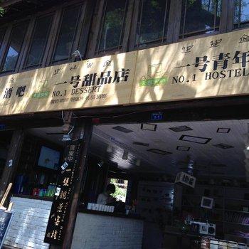 丽江壹号青年旅舍图片22