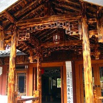 三清山国际青年旅舍图片0