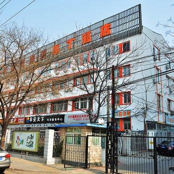 巴沟站附近酒店