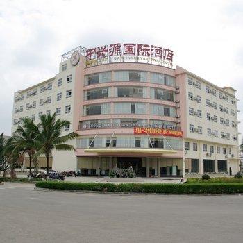 儋州中兴源国际酒店