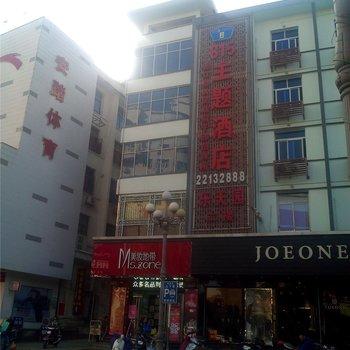 连江815主题酒店(原连江县人民政府干部招待所)图片0