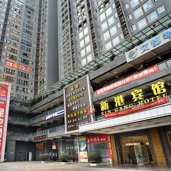 新港宾馆(郫县店)