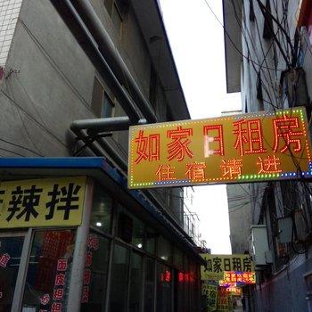 太原如家日租房(北张村)图片0