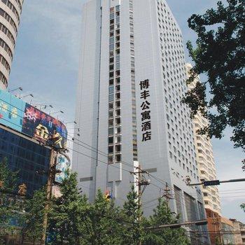 昆明博丰公寓酒店(南屏街店)图片16