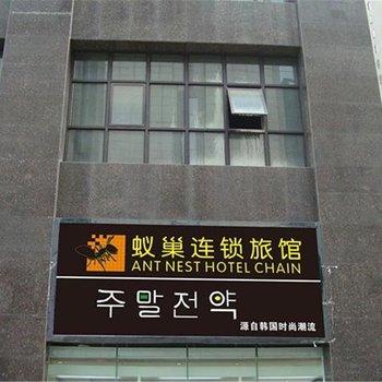 长沙蚁巢短租公寓(河西步步高湘腾店)图片2