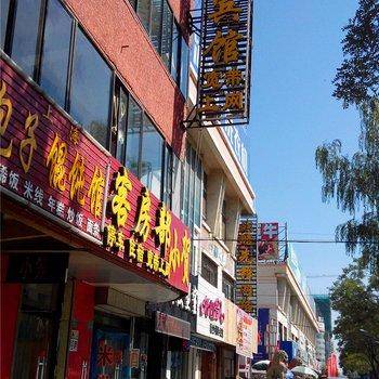 永泰宾馆(中宁)