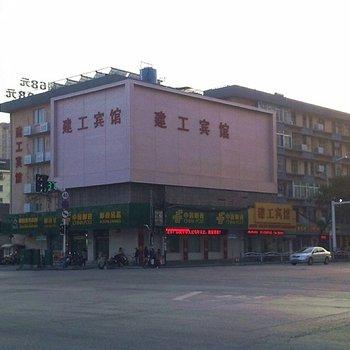 南通建工宾馆(青年路店)图片5