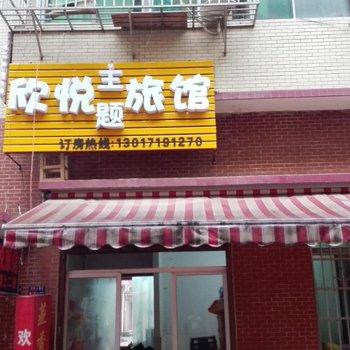 长沙欣悦主题旅馆图片3