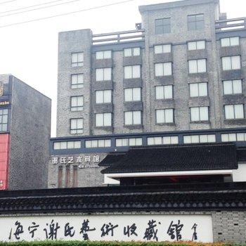 海宁谢氏艺术宾馆