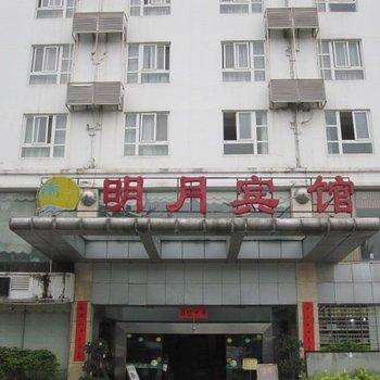 海口明月宾馆