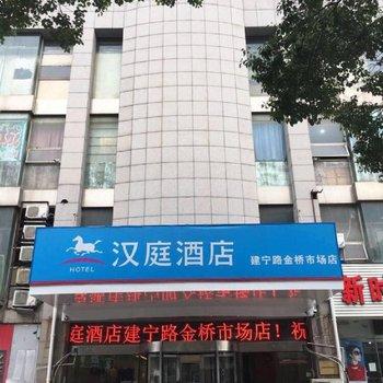 汉庭酒店(南京建宁路金桥市场店)