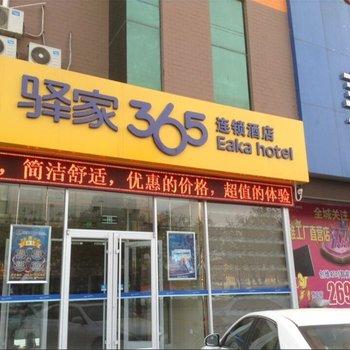 驿家365连锁酒店(沧州新华西路店)