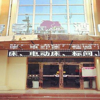 吴忠爱客时尚主题酒店(利通区)图片1