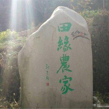 安庆岳西县农家乐