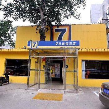 7天连锁酒店(北京火车站广渠门外地铁站店)