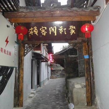 阆中仙客栈图片15
