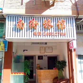 罗源南街旅馆(圣水街店)