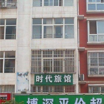 卫辉时代旅馆