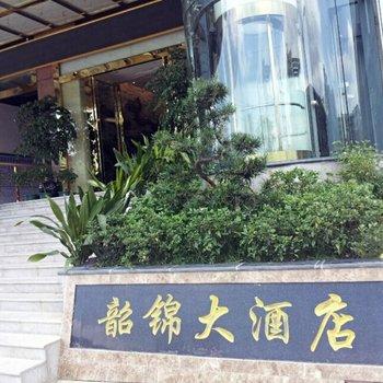 遵义韶锦酒店