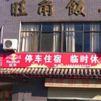 遂平嵖岈山旺角饭店