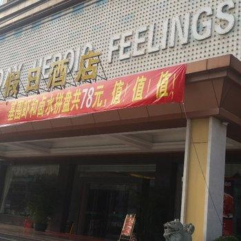 深圳康城假日酒店