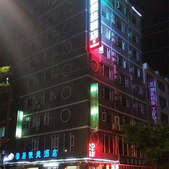 贺州馨居便捷酒店