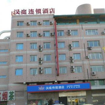 汉庭酒店(长春一汽厂区汽贸城店)
