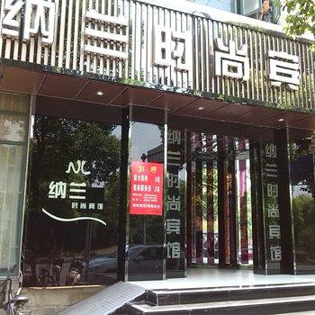 上海纳兰时尚宾馆(哈密路店)