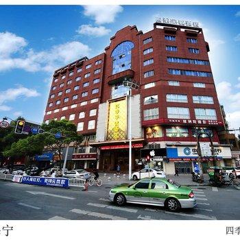 海宁四季宇诚酒店