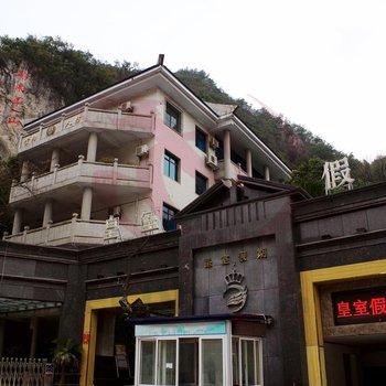 贵阳皇室假期酒店