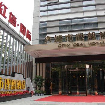 成都城市理想酒店(宽窄巷子店)
