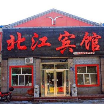 齐齐哈尔北江宾馆