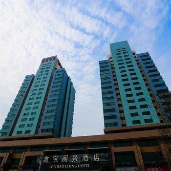 沙洋鑫宝丽景酒店