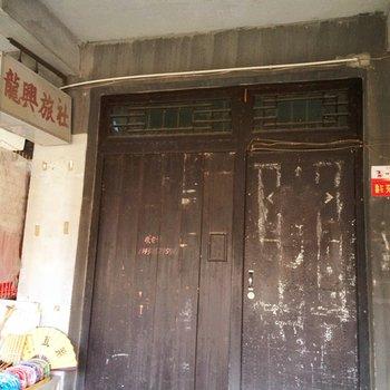 苏州龙兴客栈图片0